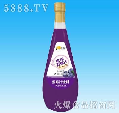 靓淼生榨蓝莓汁饮料1.5L