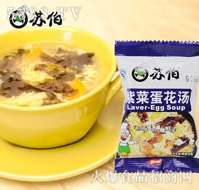 苏伯紫菜蛋花汤