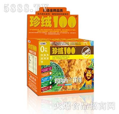 金贝氏珍绒100系列西兰花鸡肉产品图