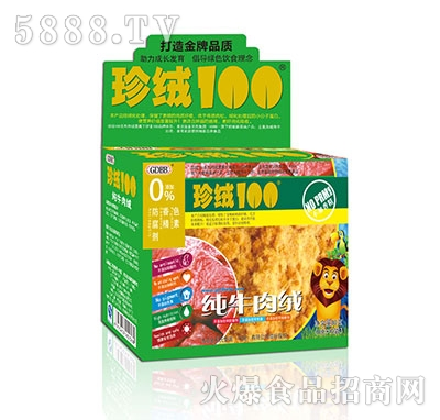 金贝氏珍绒100系列纯牛肉绒产品图