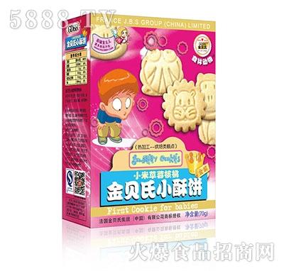 金贝氏小米草莓核桃小酥饼产品图