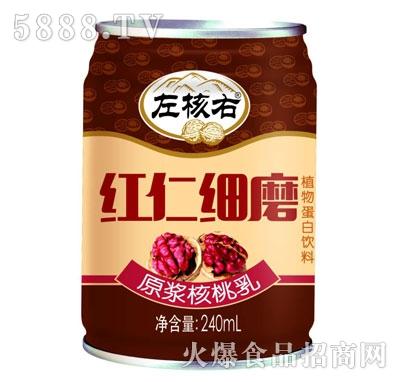 左核右红仁细磨原浆核桃乳植物蛋白饮料240ml