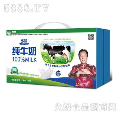百慧纯牛奶箱