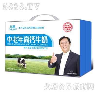 百慧中老年高钙牛奶