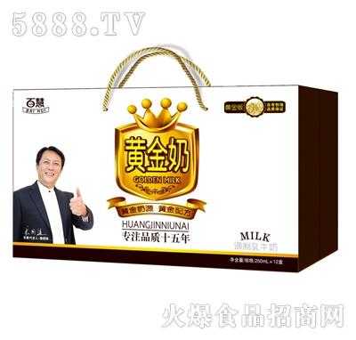 百慧黄金奶礼盒