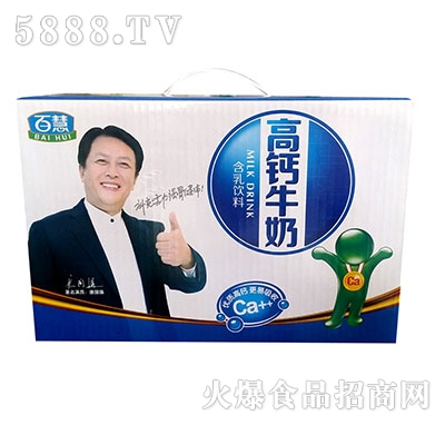 百慧高钙牛奶(箱装)