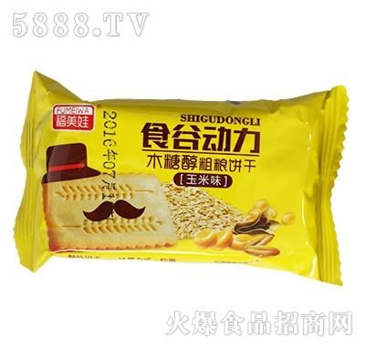 福美娃食谷动力玉米味杂粮饼干
