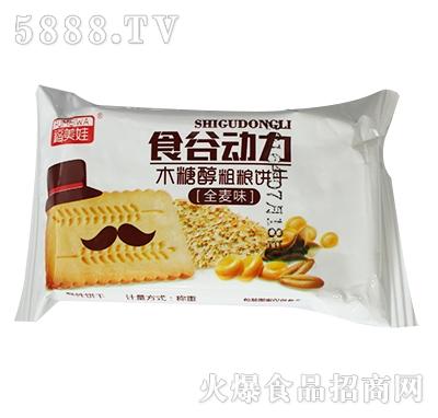 福美娃食谷动力全麦味粗粮饼干