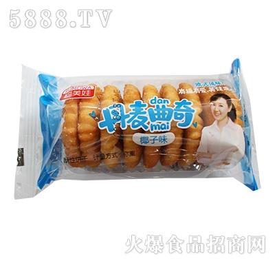 福美娃丹麦曲奇椰子味饼干