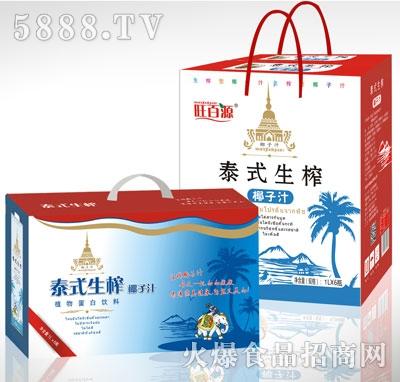旺百源泰式生榨椰子汁(礼盒)