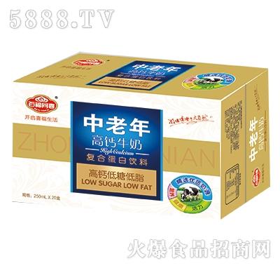 中老年高钙牛奶250mlx20盒