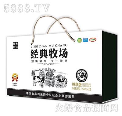 经典牧场(木盒)尊享版蛋白饮品250mlx12盒