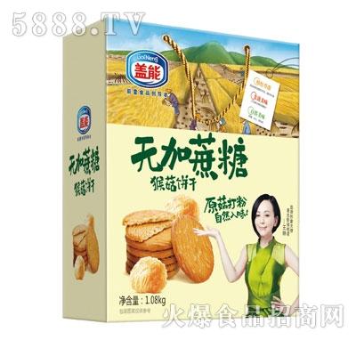 盖能无加蔗糖猴菇饼干1.08千克