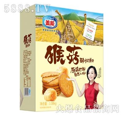 盖能猴菇酥性饼干1.08kg