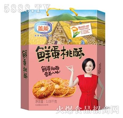 盖能鲜蛋桃酥1.08千克