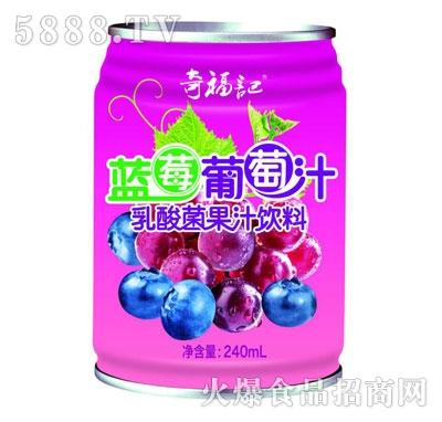 蓝莓葡萄汁乳酸菌果汁饮料240ml