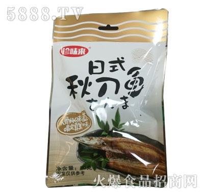 珍味来日式秋刀鱼80g