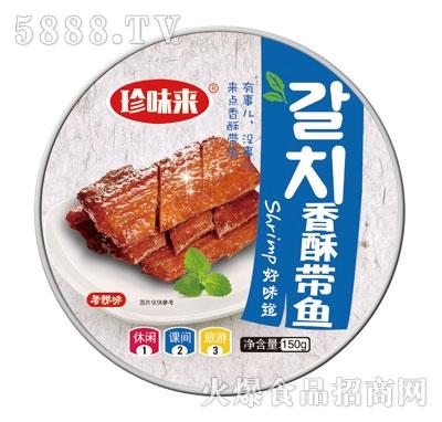 珍味来香酥带鱼香辣味150g