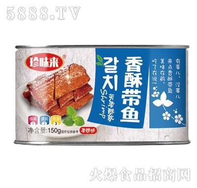 珍味来香酥带鱼香辣味150克