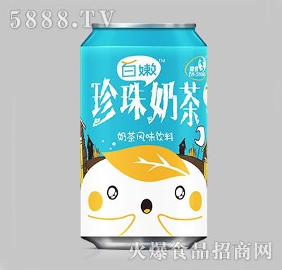 珍珠奶茶风味饮料