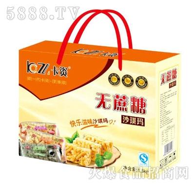 卡资无蔗糖沙琪玛礼盒装1.25kg