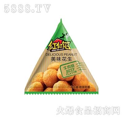 红仁馆美味花生((牛肉味)