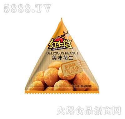 红仁馆美味花生((蟹黄味)