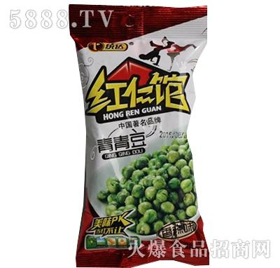 红仁馆36克青青豆