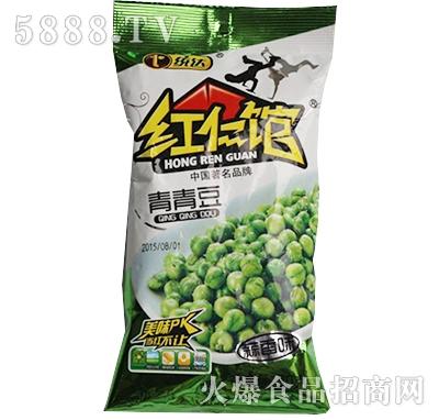 红仁馆80克青青豆
