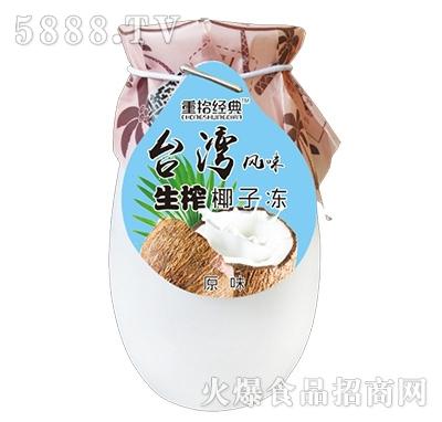 重拾经典台湾风味生榨椰子冻原味200g