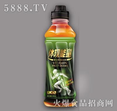 体现能量维生素果味饮料500ml