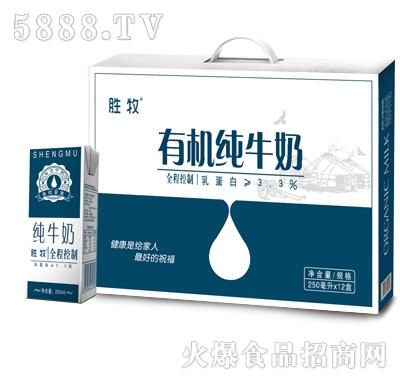 胜牧有机纯牛奶250mlx12盒