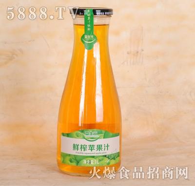 益生元鲜榨苹果汁