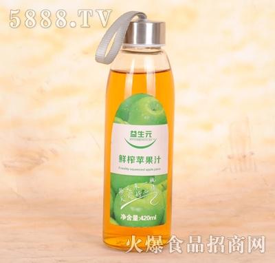 益生元鲜榨苹果汁420ml