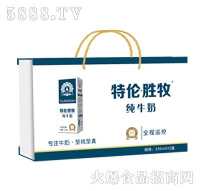 特伦・胜牧纯牛奶礼盒