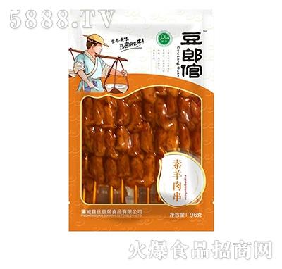 豆郎倌素羊肉串96克