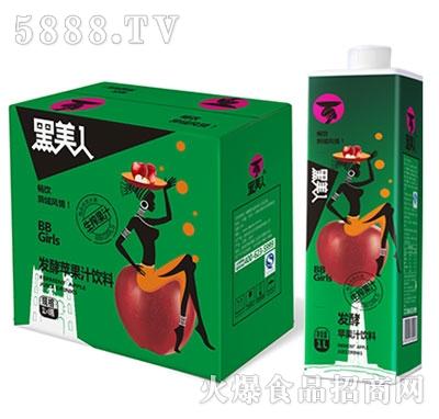 黑美人发酵苹果汁1L
