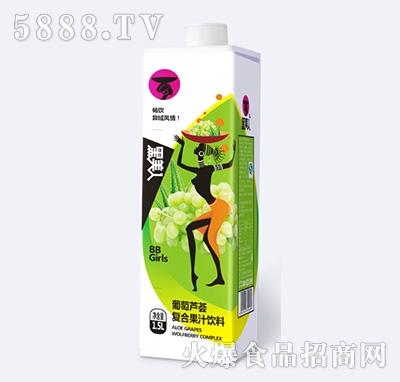 黑美人葡萄芦荟复合果汁饮料