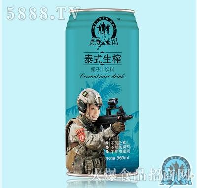 美人豹泰式生榨椰子汁960ml