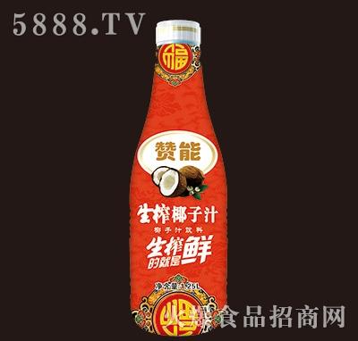 赞能生榨椰子汁1.25L