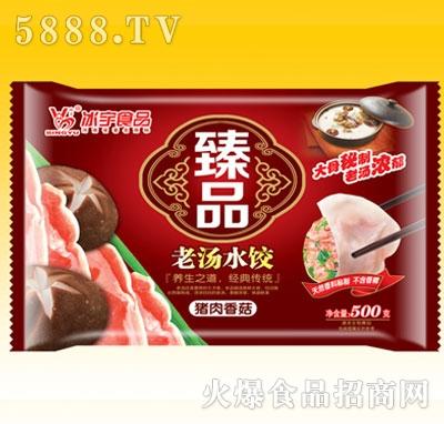 臻品老汤猪肉香菇水饺