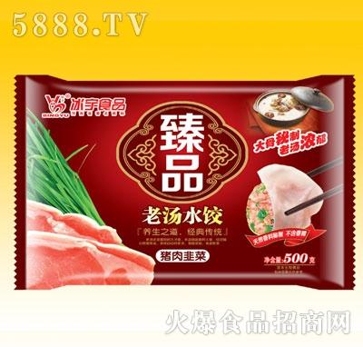 臻品老汤猪肉韭菜水饺