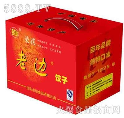 老边饺子礼盒