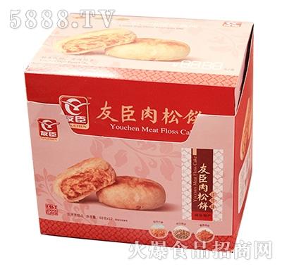 友臣肉松饼箱