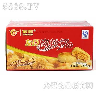 友臣金丝肉松饼2.5kg