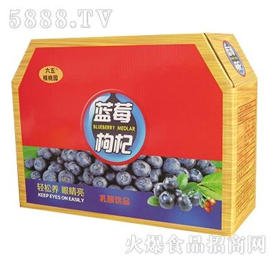 六五核桃园蓝莓枸杞乳酸饮品礼盒