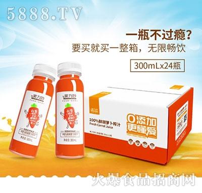 果力妙100%鲜胡萝卜榨汁300mlx24瓶