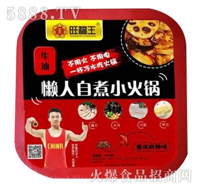 旺福王懒人自煮小火锅牛油产品图