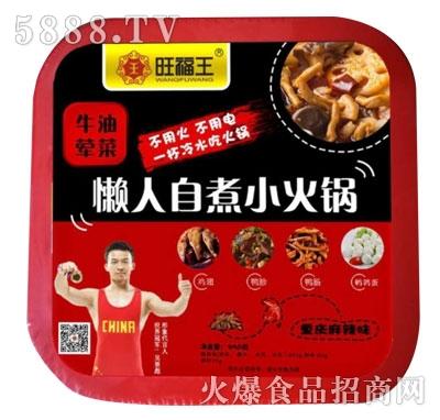 旺福王懒人自煮小火锅牛油荤菜产品图