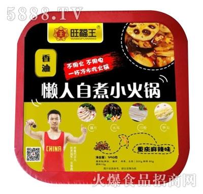 旺福王懒人自煮小火锅香油产品图